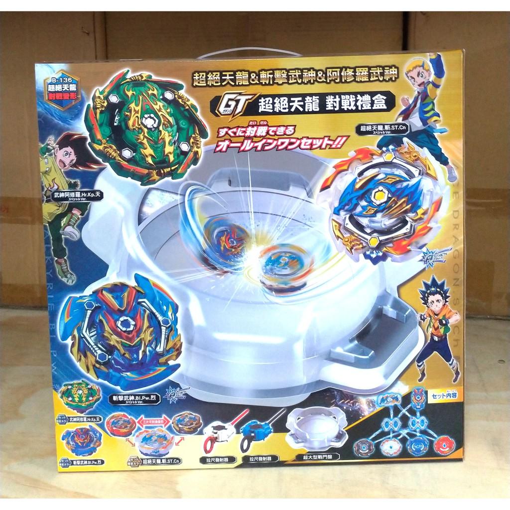 喜得玩具 戰鬥陀螺3加2合1 武神阿修羅 超絕天龍 斬擊武神 陀螺禮盒 超級天龍對戰禮盒 可對換變形 戰鬥陀螺3合1