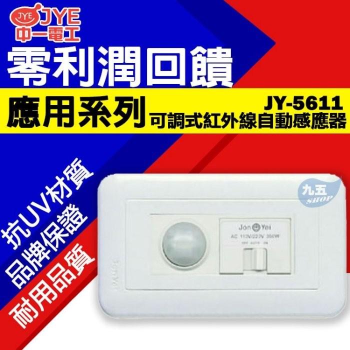 附發票 中一電工 JY-5611 可調式紅外線自動感應器附蓋板 紅外線感應開關 可調式『九五居家』