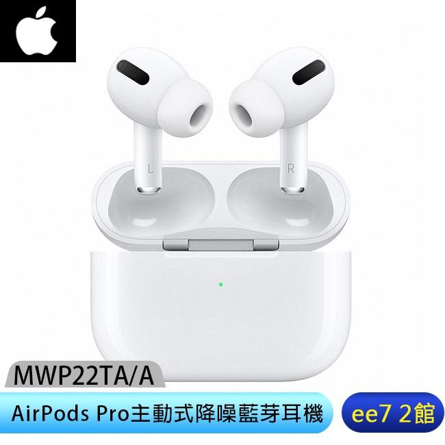 Apple 蘋果 AirPods Pro主動式降噪藍芽耳機 (MWP22TA/A) [ee7-2]
