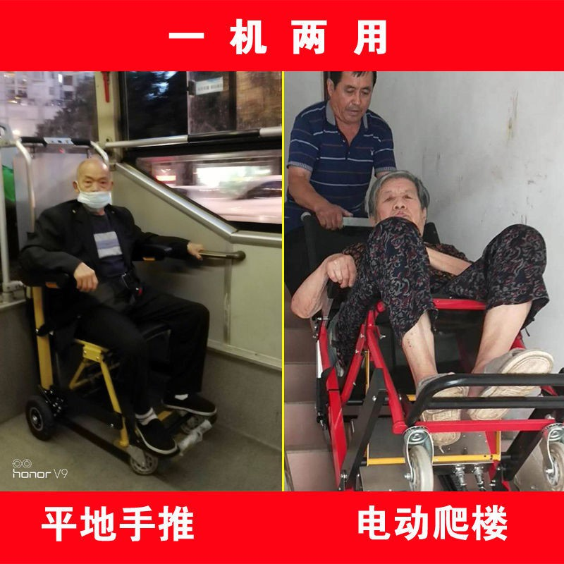 【熱銷】履帶電動爬樓機載人爬樓輪椅爬樓梯神器老人代步車殘疾人上下樓梯