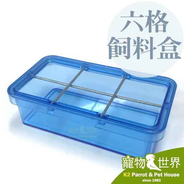 《寵物鳥世界》日本小林 六格飼料盒 經濟版 K27 | 飼料盒 餵食器 飼料碗 適合小型鳥 雀鳥 JP129