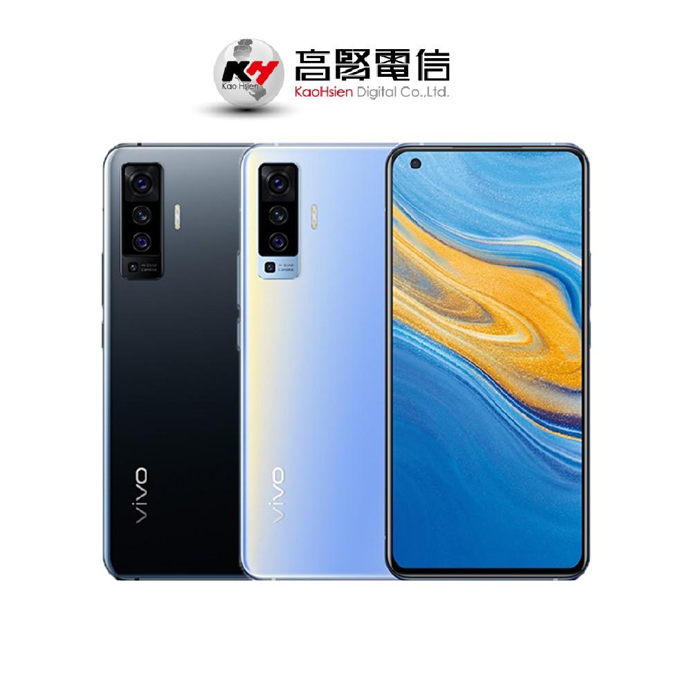 VIVO X50 8G/128G 6.56吋八核雙卡四鏡頭超級夜拍智慧手機 台灣公司貨 保固一年