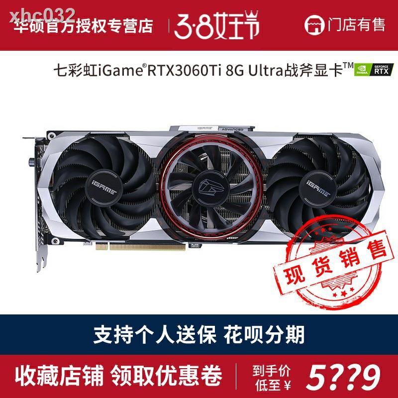 【現貨免運】❒❂七彩虹 RTX3060Ti/3060 8G 火神/Ultra/Advanced/戰斧 OC獨立顯卡