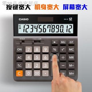 現貨۞ 卡西歐MH/ DH-12時尚白領電子臺式商務型辦公計算器大小號12位數太陽能多功能出納會計財務用計算機1