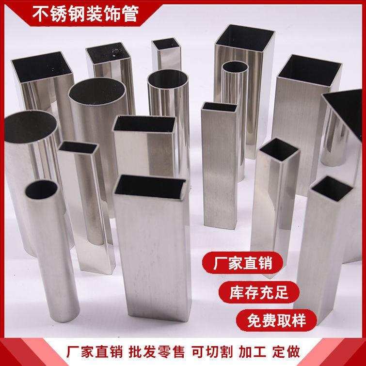 【品尚】廠價直銷201/304不銹鋼管裝飾管 316L不銹鋼方管/圓管/矩形管