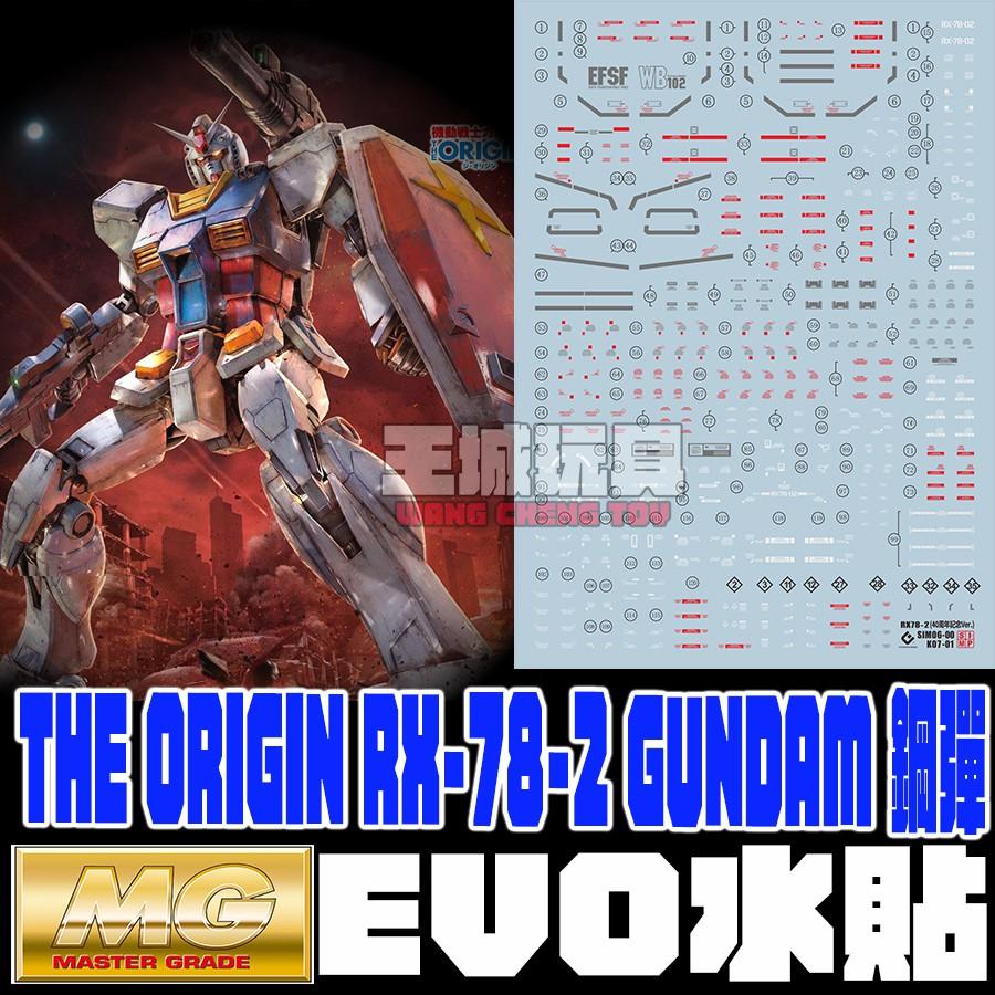 【大頭宅】現貨 EVO水貼 MG 1/100 THE ORIGIN RX-78-2 GUNDAM 專用水貼 EMG8
