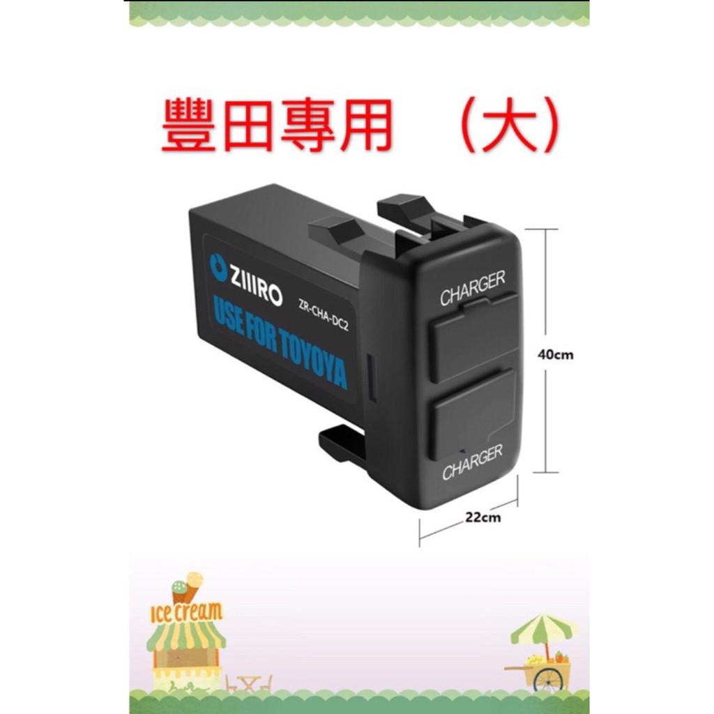 豐田專用TOYOTA專用原廠孔原位款 雙孔USB充電電源插座 3A免挖孔ALTIS WISH VIOS RAV4