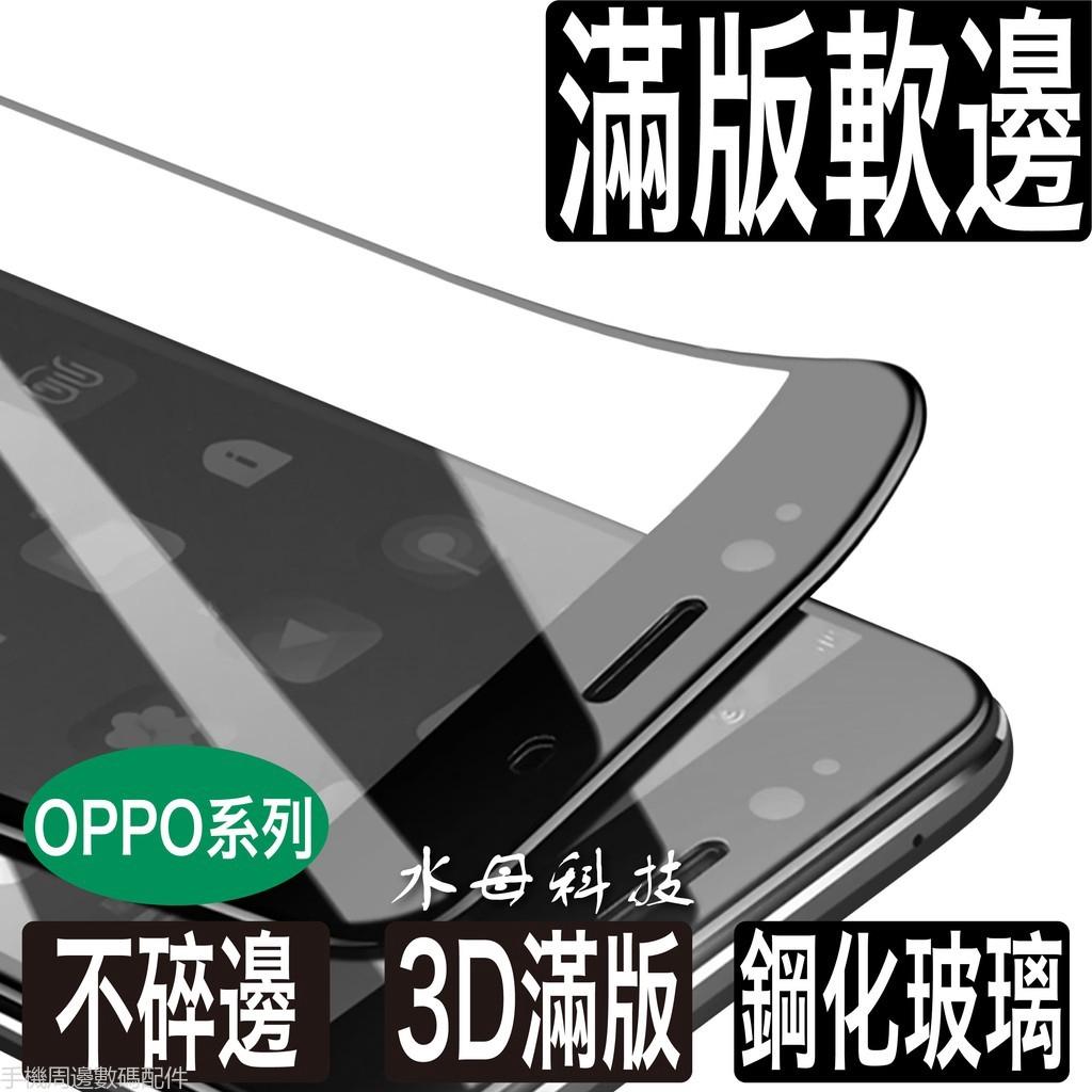 OPPO 3D滿版不碎邊 保護貼Reno Z R17 R15 Pro 玻璃貼 R9s R11 R11s  A77 貼膜