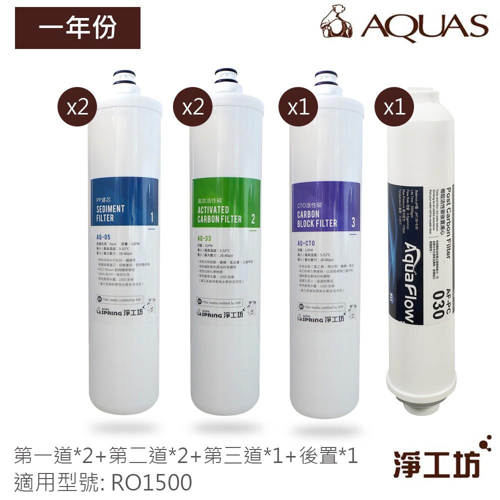 【AQUAS淨工坊】一年份替換濾芯 (RO1500直輸機適用)