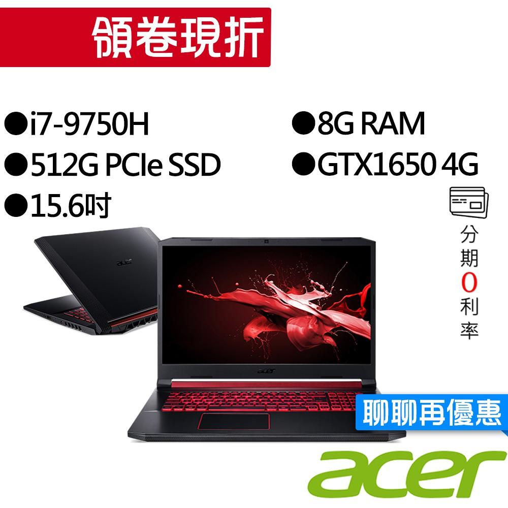 ACER 宏碁 AN517-51-7569 I7/GTX1650 獨顯 17.3吋 電競筆電