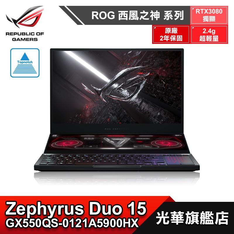 ASUS ROG Zephyrus Duo 15 GX551 GX551QS-0121A5900HX 筆電 首批預購