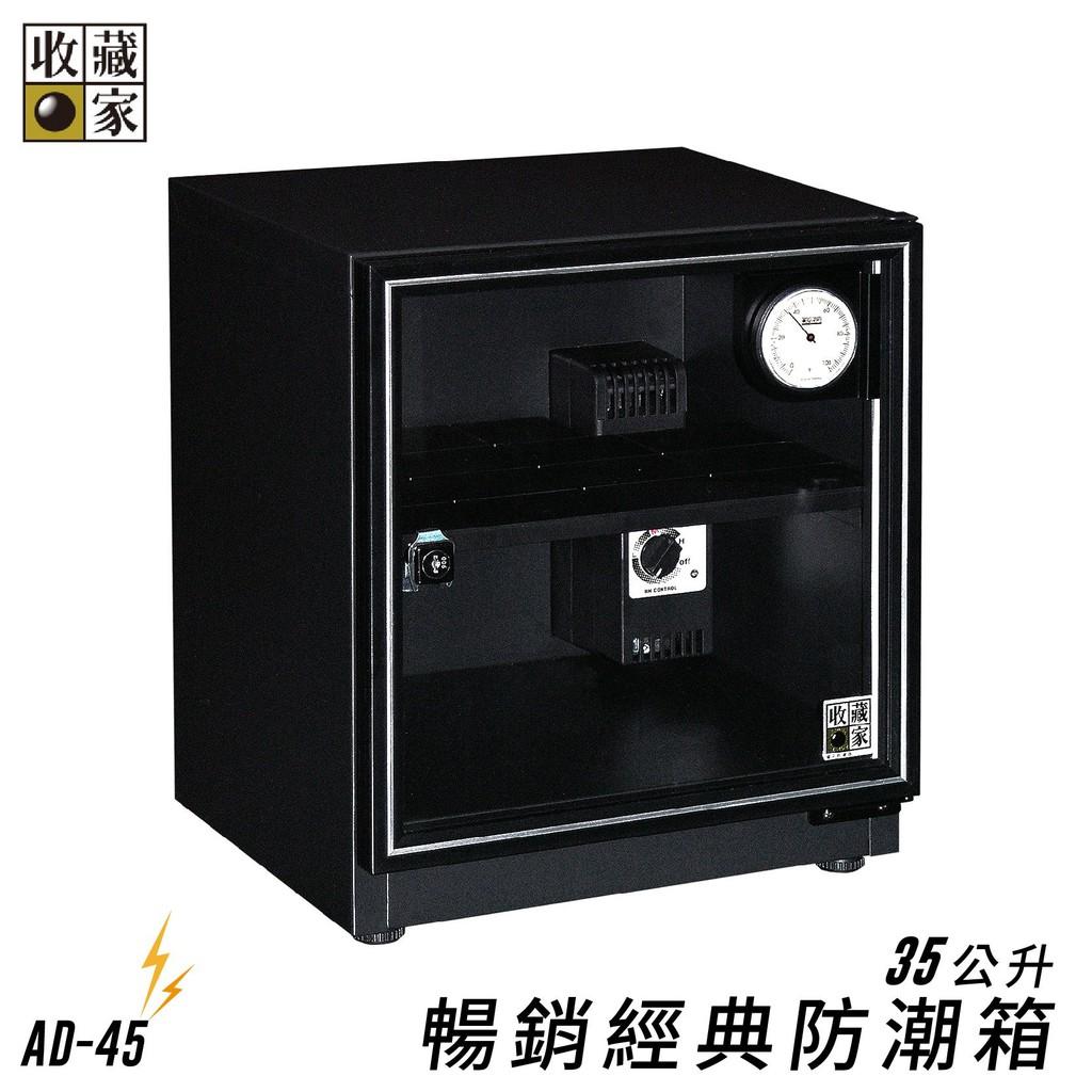 收藏家 32公升 AD-45 入門型可控濕電子防潮箱 (單眼專用/防潮盒) 公司住家皆宜 五年保固【必購網】