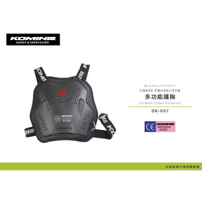 (MOTO SPEED)日本 KOMINE 多功能護胸 SK-697