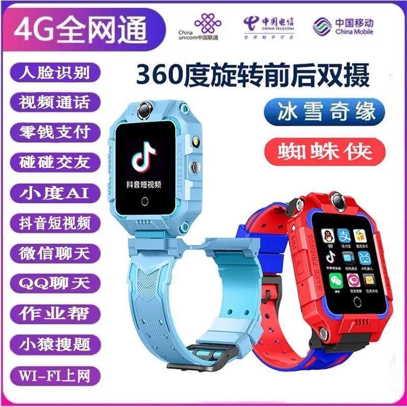 台灣熱賣兒童電話手表小天羊小天才電話手表智能手表Z6兒童手表多功能手表