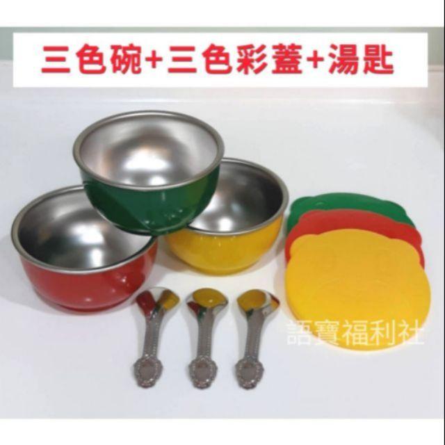 三色碗湯匙/碗蓋/隔熱碗/304不鏽鋼碗/兒童碗