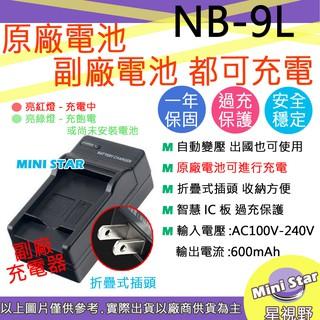 星視野 副廠 Canon NB-9L NB9L 充電器 N2 500HS 510HS 1000HS 1100HS 高雄市