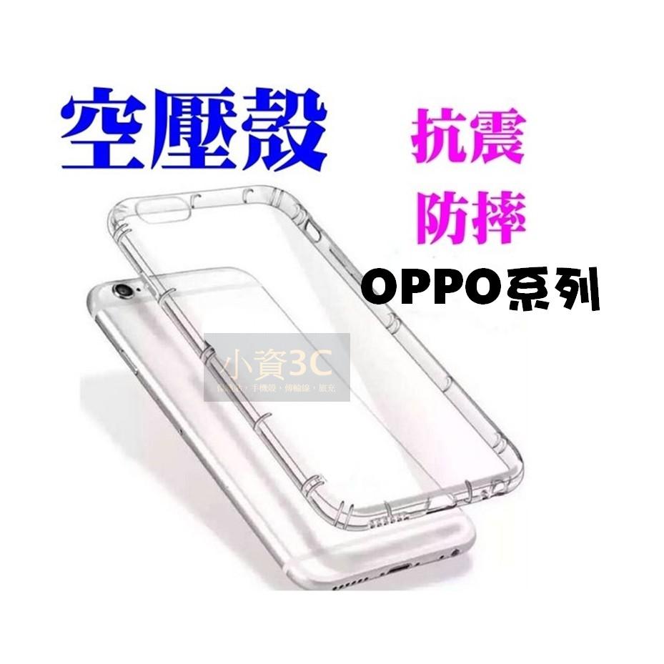 OPPO A53 A31 A72 A91 A3 AX5 AX5S A73 A75 S AX7 PRO 空壓殼 手機殼