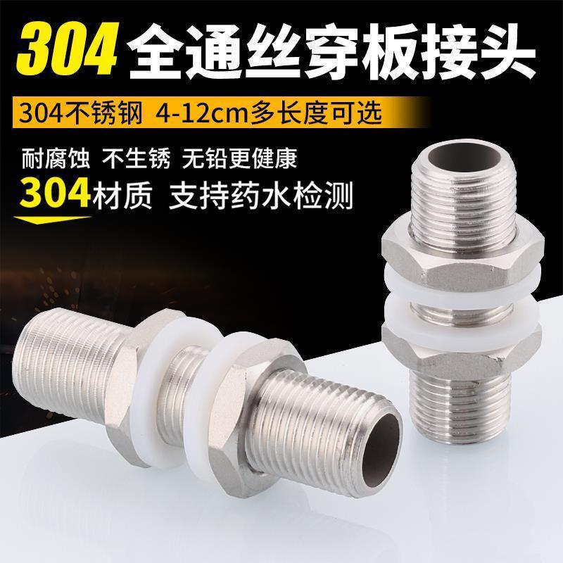 建材用品.304不銹鋼水箱穿板連接頭通絲管水桶連接頭鎖頭魚缸水塔4分6分1寸