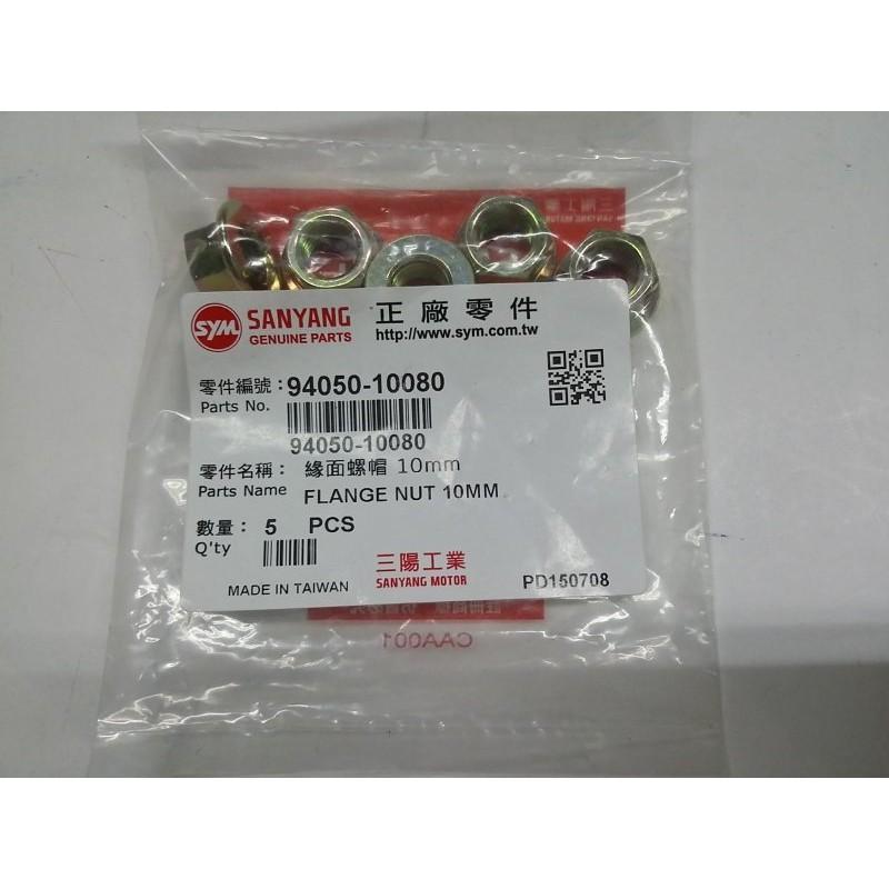 三陽原廠碗公固定螺帽M10 適用機種:迪奧50/MIO100內容物:1包5個1個15元
