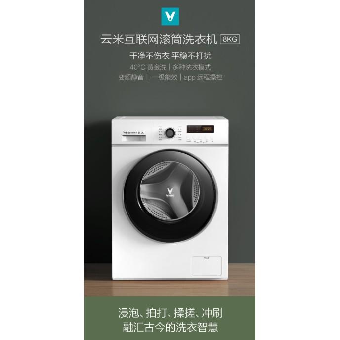 雲米互聯網滾筒洗衣機 8kg 小米洗衣機  小米生態企業 雲米智能聯網洗衣機