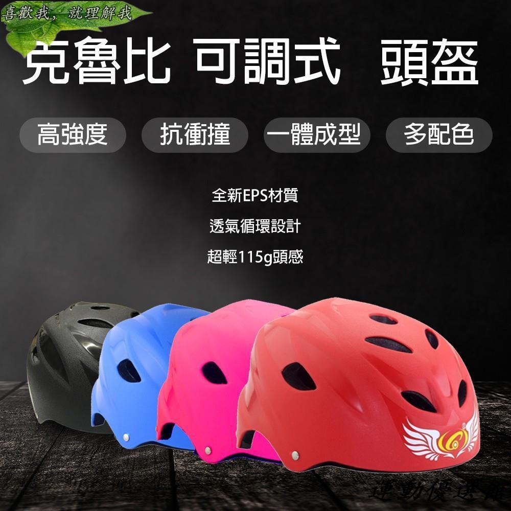 【滿299免運】可調式頭盔適合兒童到青少年 可依頭型大小調整 戰神盔 輪滑帽 安全帽 洞洞帽 頭盔#yun01