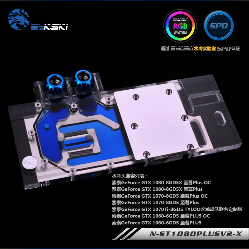 爆款日本進口Bykski N-ST1080PLUSV2-X .索泰GTX1080/1070/1060 PLUS顯卡冷頭a