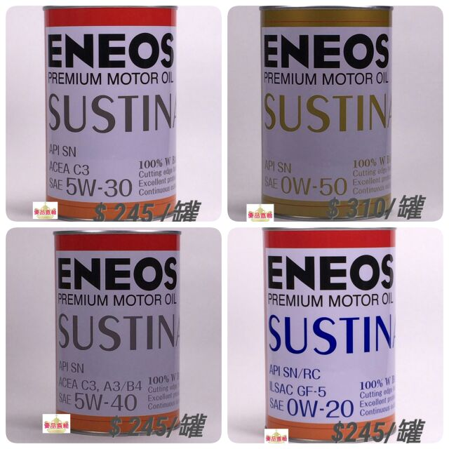 【優品直輸】 ENEOS SUSTINA 0W-20 5W-30 5W-40 0W50 全合成機油 圓鐵罐