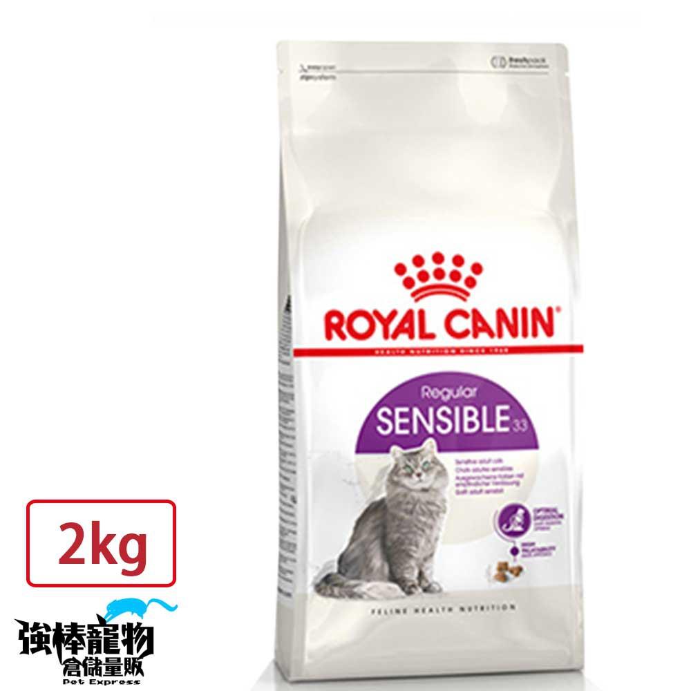 法國皇家S33《挑嘴/腸胃敏感成貓》飼料-4kg