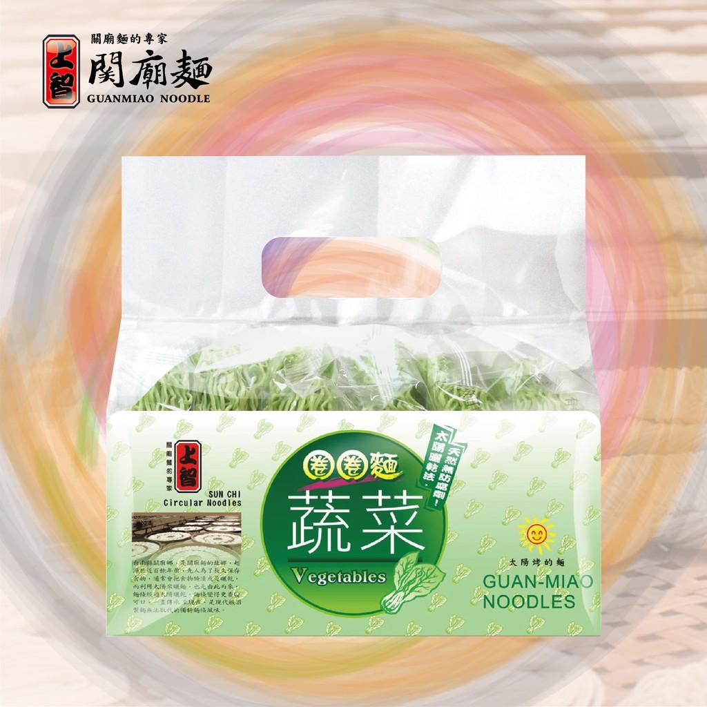 【上智關廟麵】上智蔬菜圈圈麵400g