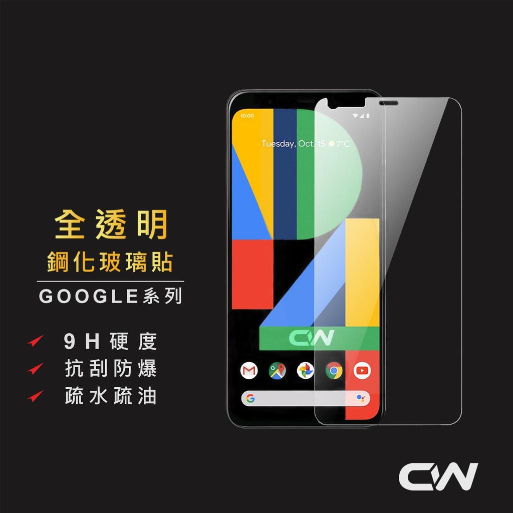 Google玻璃貼 玻璃保護貼 適用Pixel 5 4a 5G 4 3 3a XL Pixel5 Pixel4a