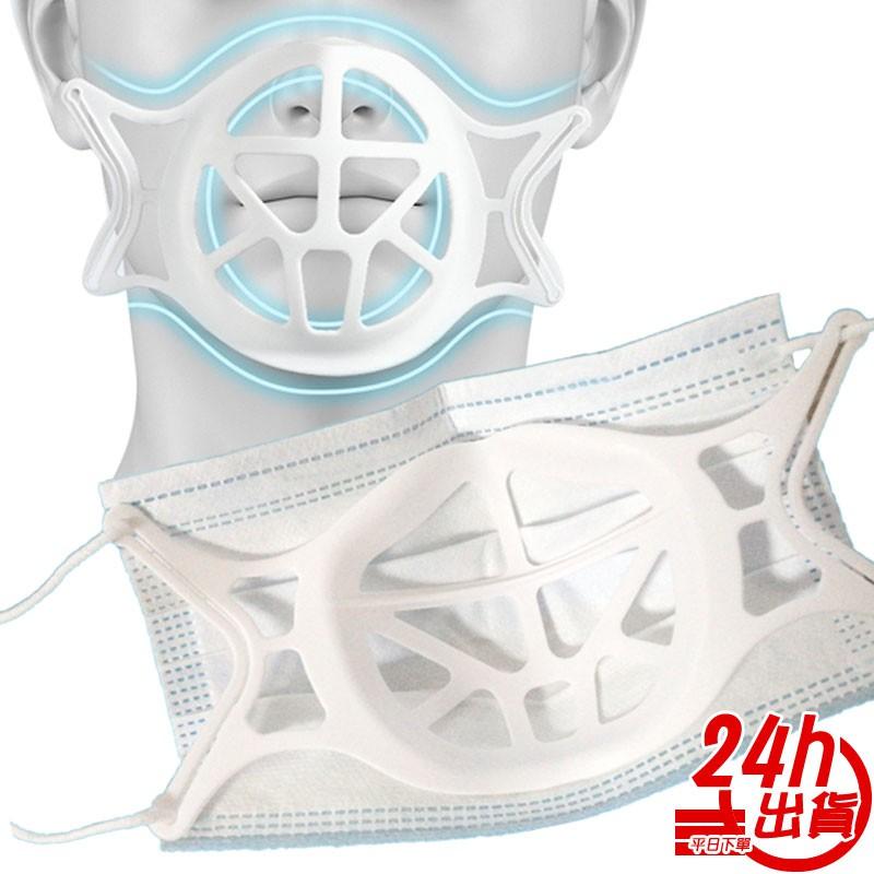 預購 台灣出貨 立體透氣口罩架 加大口罩支架 口罩神器 3D立體 口罩支架 防掉妝口罩支架 防疫 口罩支撐架 人魚朵朵