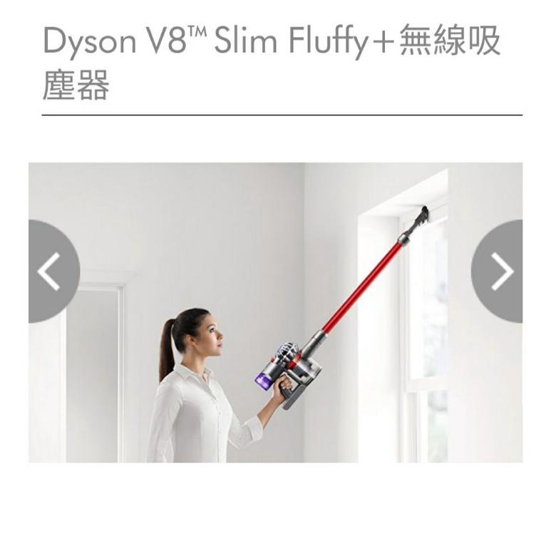 Dyson v8 slim fluffy 恆隆行公司貨