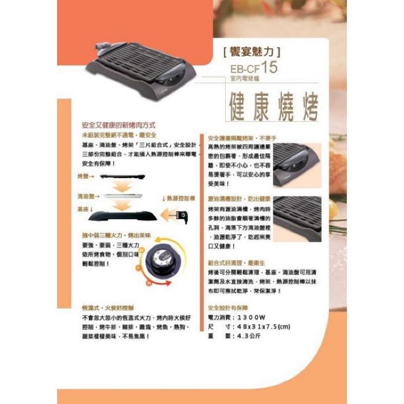 【象印】室內電烤爐(EB-CF15)