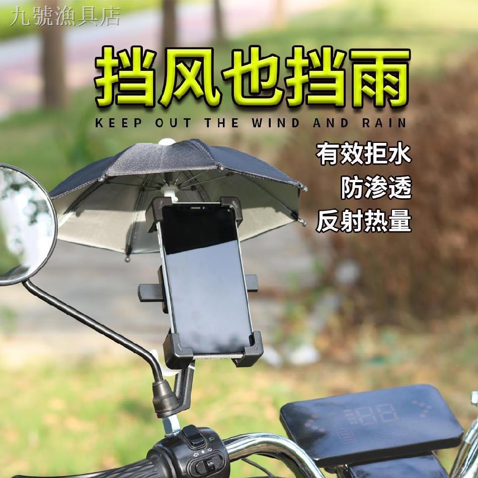 【現貨+免運】✾❈迷你傘自行車2021年送餐車手機傘支架防水小傘電動車玩具傘山地車