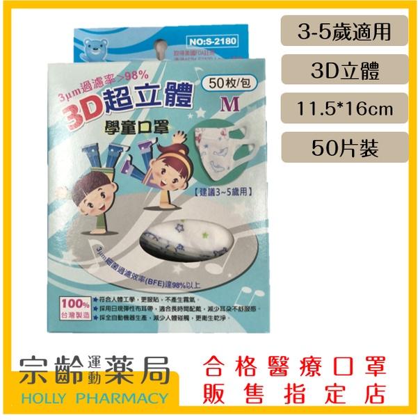 北極熊 3D立體 學童口罩 超立體 立體口罩 幼兒口罩 台灣製 超立體 3D超立體學童口罩 50片