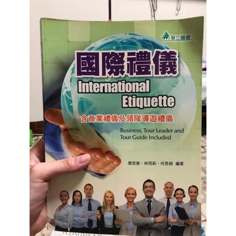 國際禮儀/華立書局。