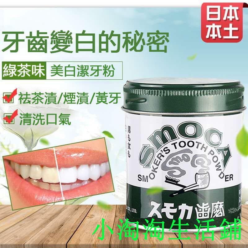 淘淘~日本斯摩卡SMOCA牙膏粉 洗牙粉 美白牙齒神器 去煙漬茶漬155G綠色的帶點綠茶味 紅茶味