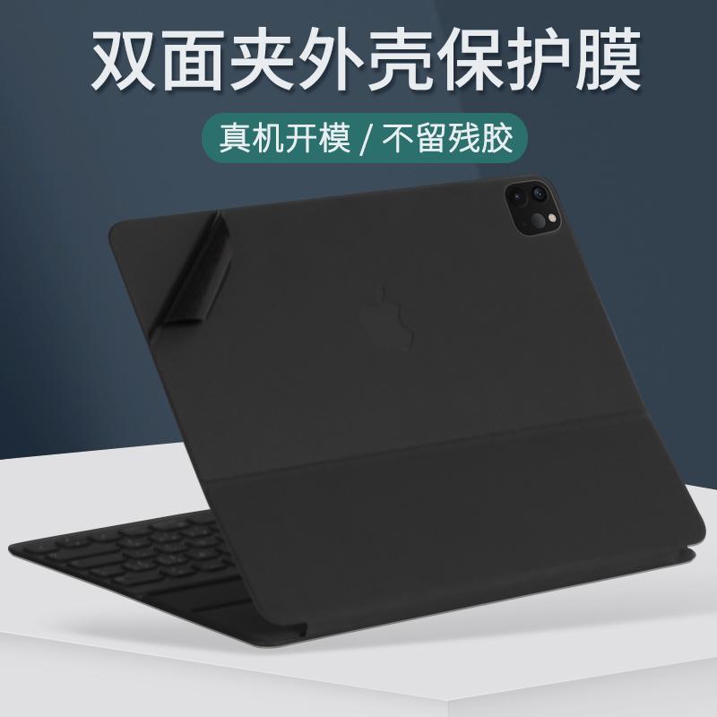 適用蘋果iPad平板電腦pro鍵盤式A2039智能2038雙面夾11英寸2020款聰穎12.9貼紙Smart保護膜K