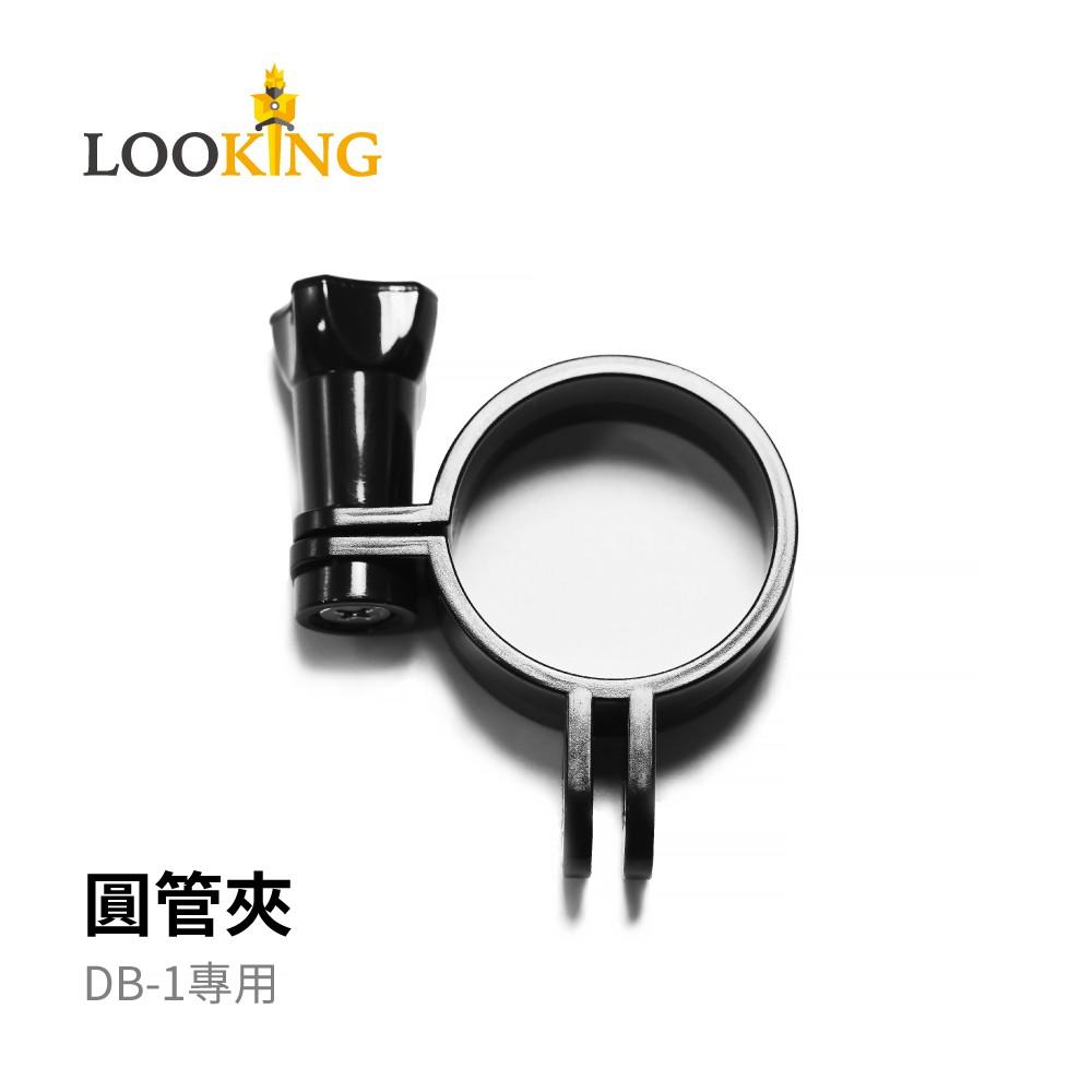 【LOOKING】DB-1 原廠專用圓管夾(圓管夾+橡膠套) DB-1藍色專款 紅色專款 黑色經典款專用