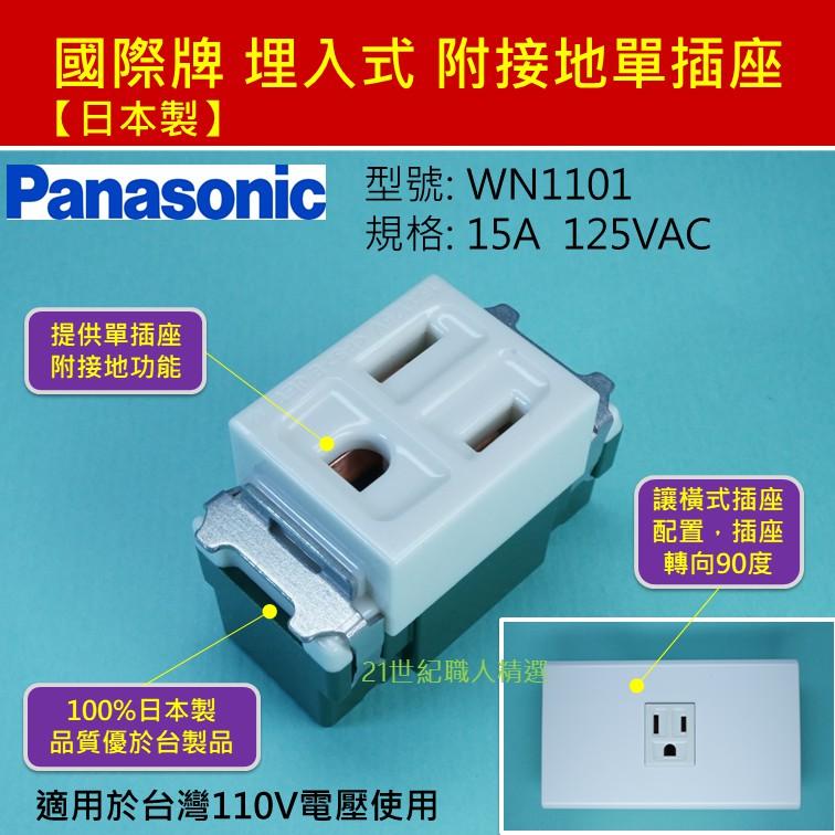 【日本製】Panasonic 國際牌 埋入式 附接地單插座WNF1101三孔電腦插座 開關WNF5001 WNF5002