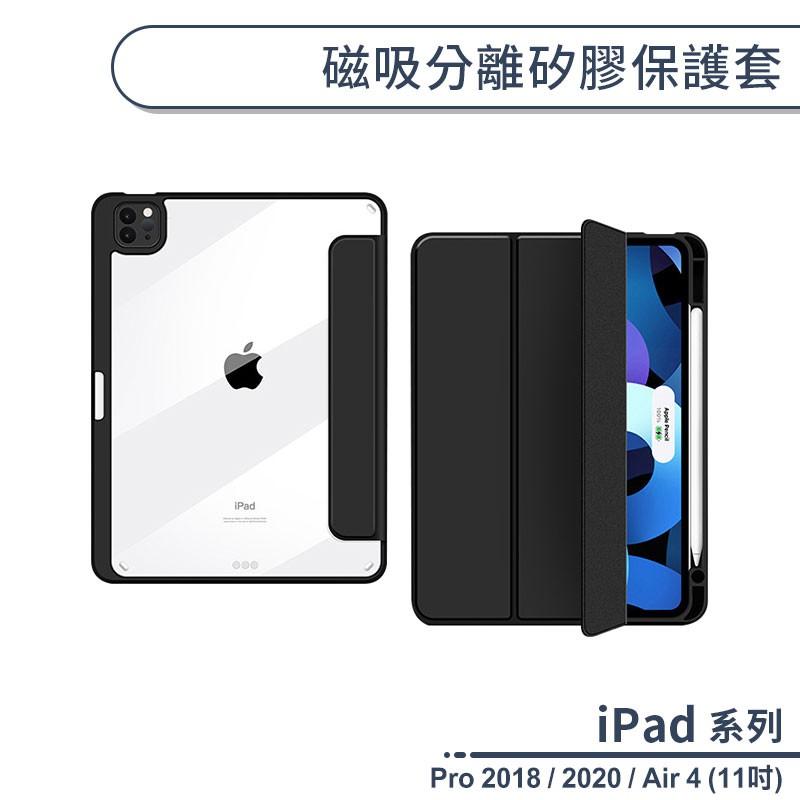 iPad Pro 2018/2020/Air 4(11吋) 磁吸分離矽膠保護套 皮板皮套 平板套 保護殼