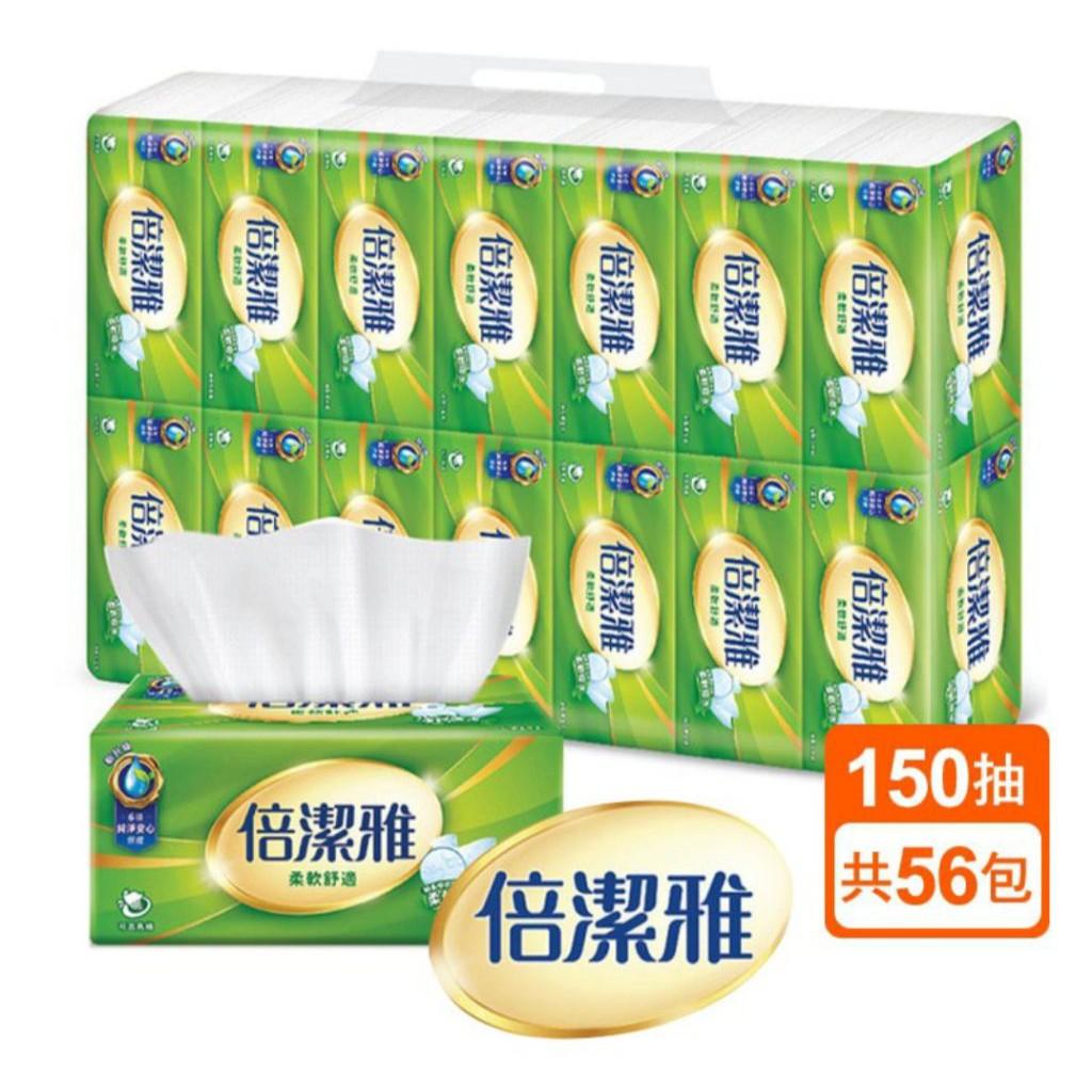 可刷卡領券再折~(宅配免運)倍潔雅 柔軟舒適抽取式衛生紙150抽x14包x4袋/箱