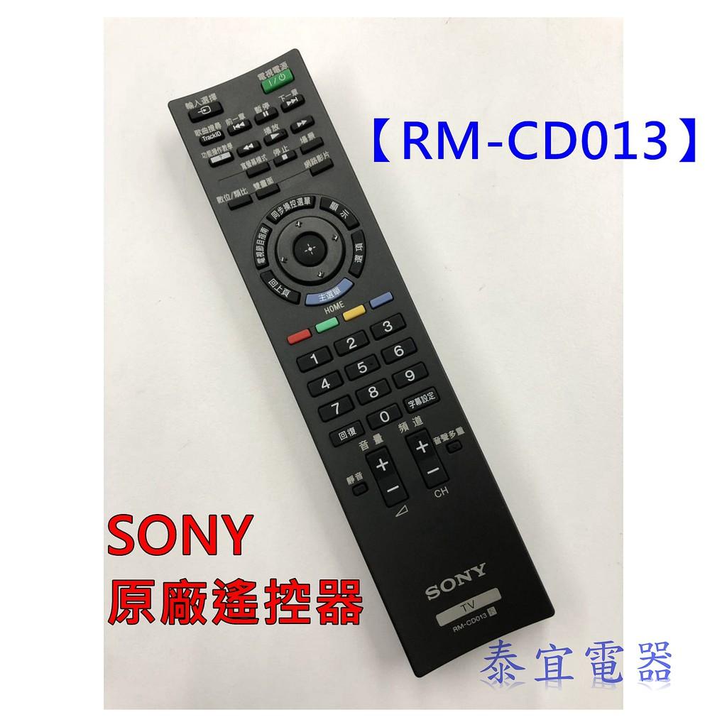 《SONY》液晶電視原廠遙控器 RM-CD013 【另有3D鍵RM-CD012】【RMF-TX310T】