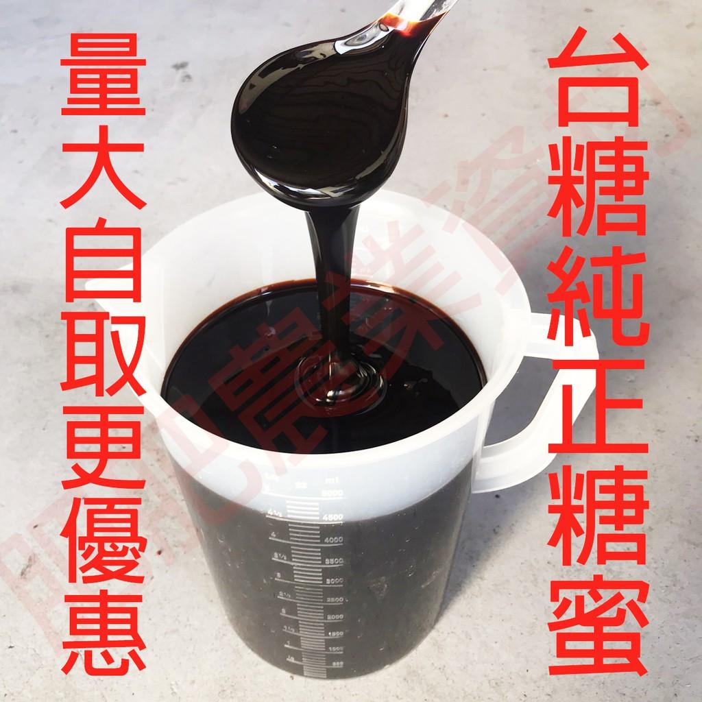 【肥肥】132 台糖100%黑糖蜜 25kg 農業液肥發酵、培養、堆肥、飼料添加 使用,台糖 糖蜜 僅供農業用途使用