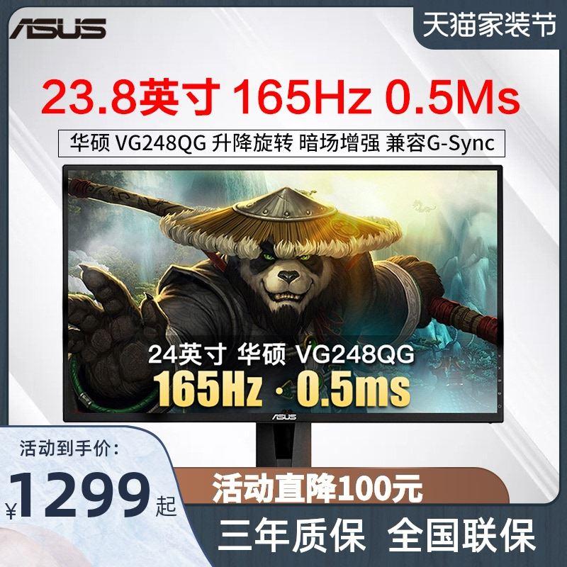 Asus/華碩TUF特工VG248QG小金剛24英寸165Hz電競遊戲顯示器0.5ms響應電腦顯示幕外接PS4荧幕相容G