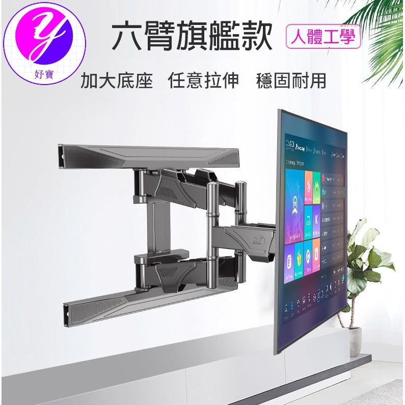 【好寶優選】免運 正貨全網最優惠 NB P7豪華雙旋臂液晶電視壁掛架-適用40吋~75吋(含安裝螺絲包)
