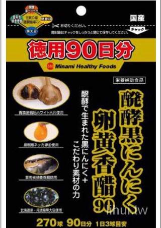 日本 發酵黑蒜卵黃香醋配合提升精力滋養強壯每日元氣之源90日 FsYX