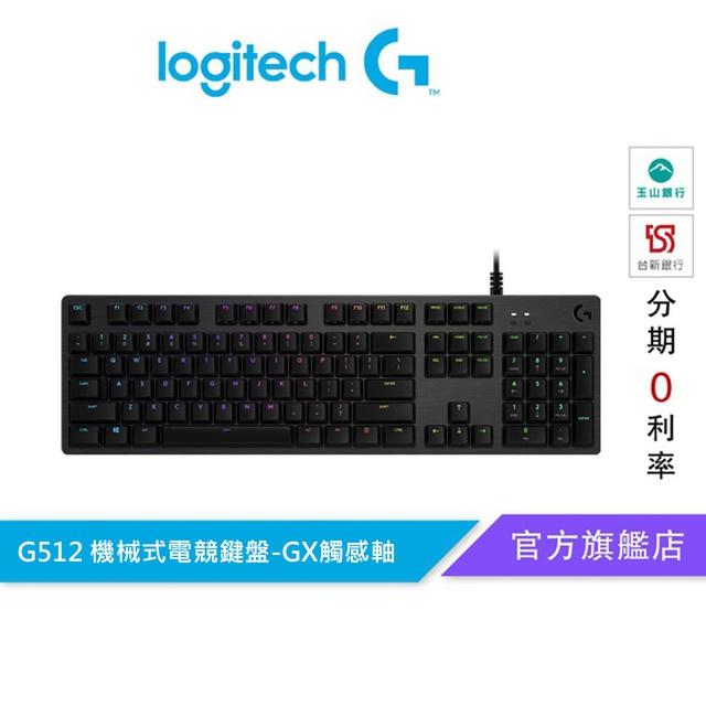 Logitech 羅技 G512 機械式電競鍵盤