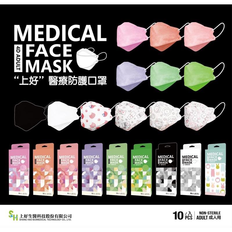 口罩 上好生醫💕成人 KF94魚型口罩 韓國kF型口罩4層立體醫療口罩 韓國藝人防妝花💕10入/盒 現貨