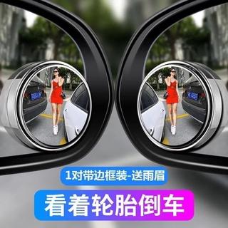 汽車後視鏡小圓鏡玻璃 360度可調超清無邊輔助倒車鏡反光鏡盲點鏡